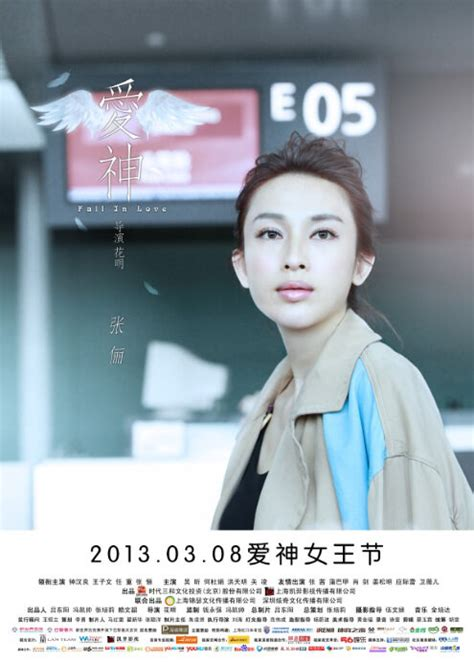 film china fall in love photos from fall in love 2013 movie poster 6