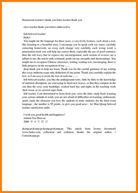 thank you letter for teachers granitestateartsmarket