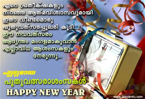 malayalam greetings for new year 2011