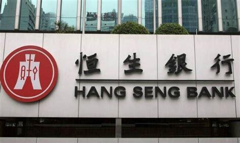 hang seng bank hong kong address ex hang seng employee banned