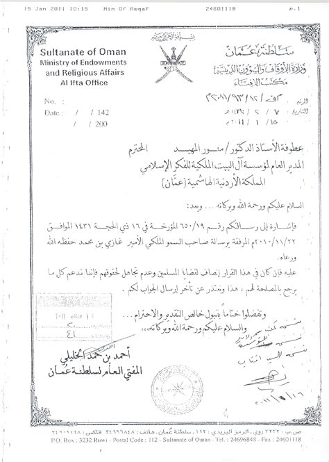Demand Letter In Arabic 187 Letters Of Support