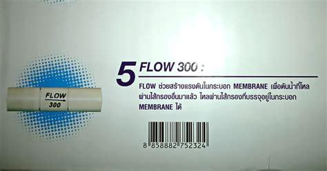 Flow 300 Ro ๐๐๐๐ กรอง ro ก บ น ำท ง ๐๐๐๐ pantip
