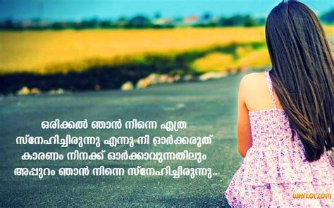 sad massages in malayalm 100 malayalam love quotes malayalam quotes about love