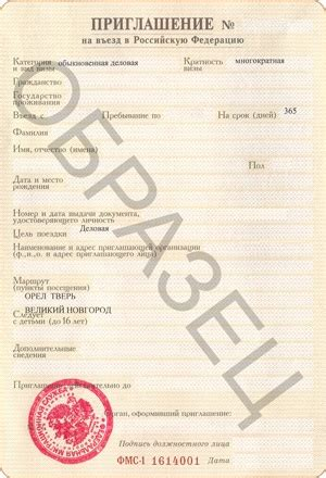 Invitation Letter For Visa Denmark Russia Visa Information In Singapore Visa Types