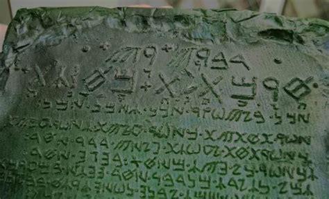la tavola di smeraldo i dieci testi pi 249 incredibili nostro antico passato