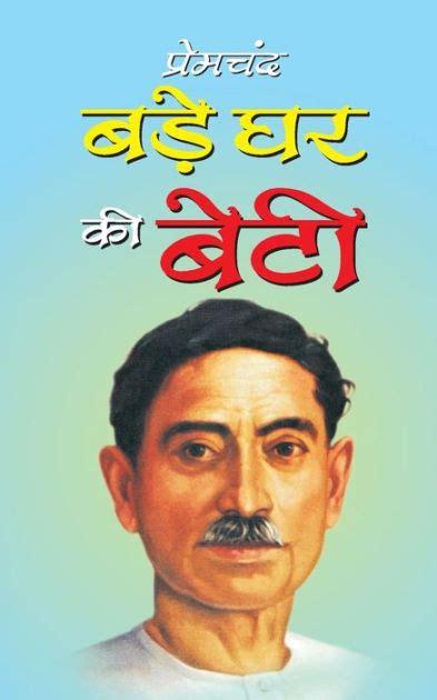bade ghar ki beti bade ghar ki beti by munshi premchand paperback barnes