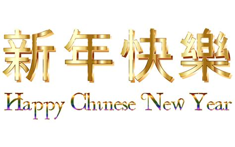 how to say new year in china new year greetings phrases and meanings in