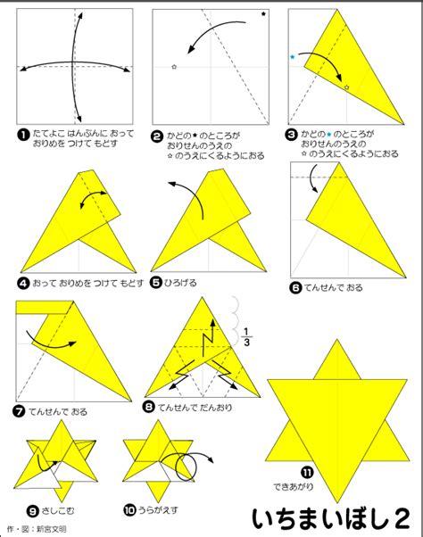 Tanabata Origami - tanabata digijap 日本語