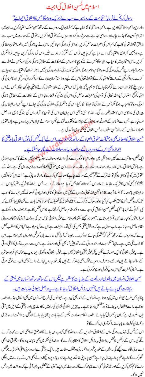 Khel Ki Ahmiyat Essay In Urdu by Urdu Islamic Article Gt Gt Islam Mein Husn E Akhlaq Ki Ahmiyat