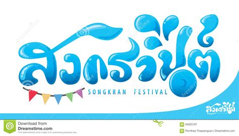 thailand new year background royalty songkran festival sign symbol stock vector image 94925187