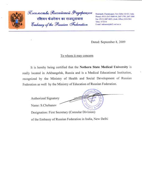 Italian Embassy Letter Of Introduction Gold India Education