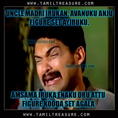 Tamil Memes - welcome to memespp com