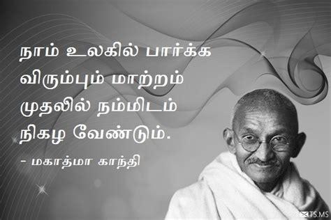 mahatma mohandas karamchand gandhi biography in tamil tamil quotes inspirational motivational vazhkai vetri