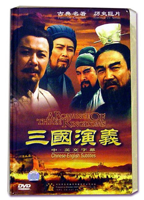 The Three Kingdoms The Secred Oath By Luo Guanzhong Ebook книга of the three kingdoms vol 1