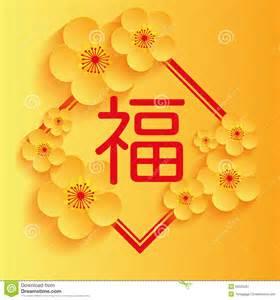 new year greeting card design stock illustration image 50503297