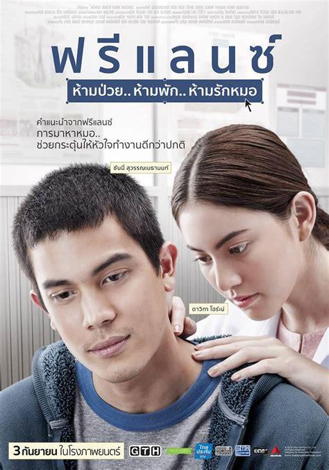 film thailand freelance freelance ห ามป วย ห ามพ ก ห ามร กหมอ hd เส ยงไทยมาสเตอร