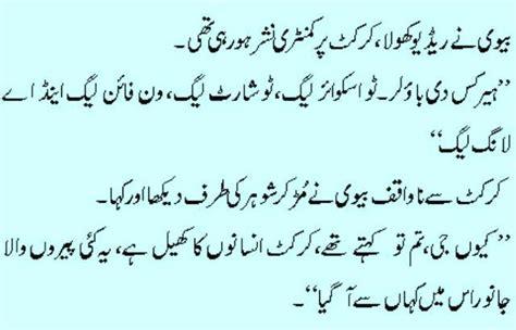 hot and funny sms in urdu urdu funny jokes sms poetry send free online