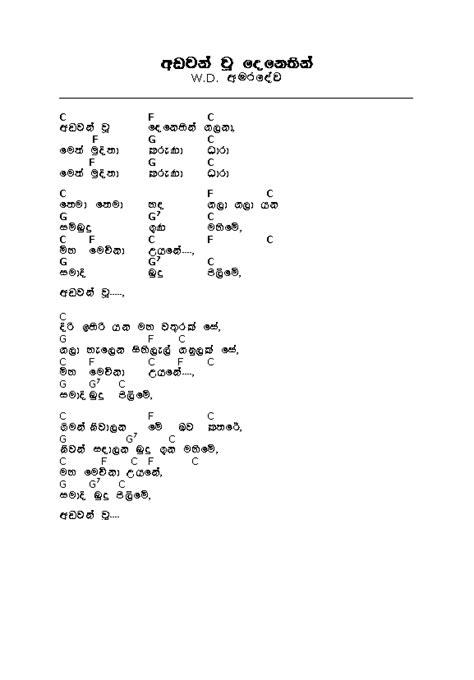 Ra Ahasin Kasun Kalhara Sinhala Guitar Chords Sinhala | Jzgreentown.com