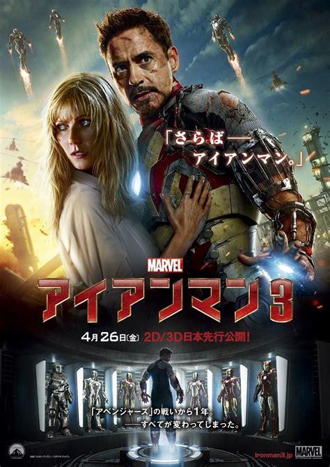 film japan cina iron man 3 teaser trailer