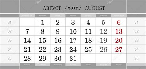What Calendar Does Russia Use Calendar Quarterly Block For 2017 Year August 2017 Week