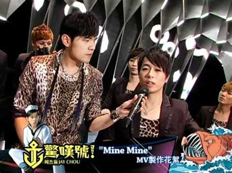 jay chou ting mama de hua mp3 download mine mine pinyin and english sub 周杰倫 jay chou