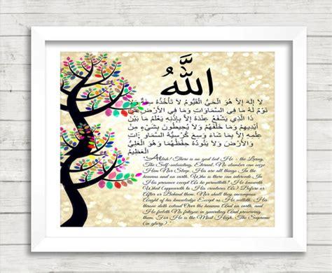 free printable islamic wall art ayatul kursi printable for home wall by myblessedkreations