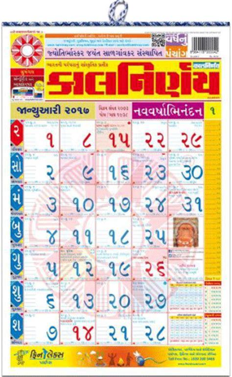 Malawi Calendã 2018 Calendar 2018 Pdf Gujarati 28 Images Sandesh Panchang