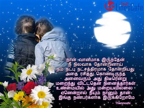 friend ship quotes with tamil natpu friendship kavithai page 4 of 13 tamil
