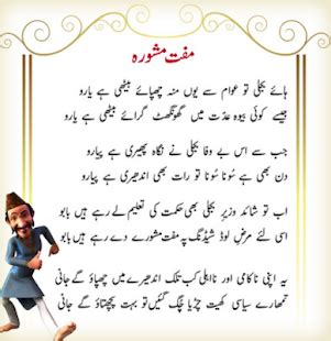 download urdu funny poetry google play softwares