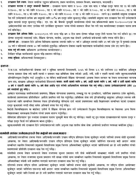 Cover Letter For In Nepal Vacancy In Civil Aviation Authority Nepal Finder In Nepal Nepali Finder Portal