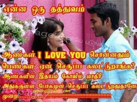 dhanush love dilogue images tamil dialog image holidays oo