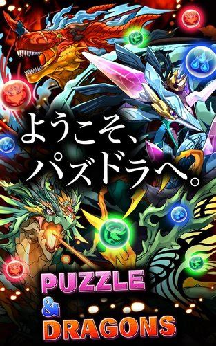 puzzle and dragons apk パズル ドラゴンズ puzzle dragons apk free puzzle for android apkpure