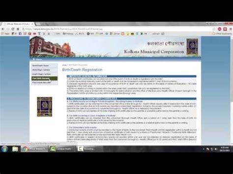 How To Find Birth Records How To Find Birth Record Kolkata Municipal