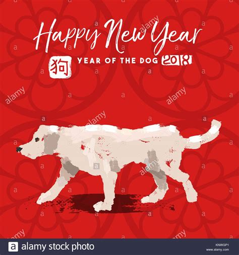 new year 2018 animal pictures happy new year 2018 vector vectors stock photos happy