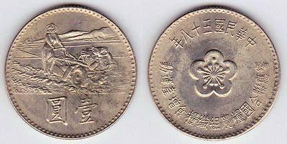 y547 1 yuan (1969) fao