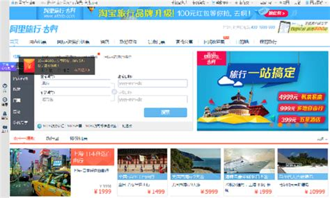 alibaba travel alibaba group spins off alitrip as competition grows in