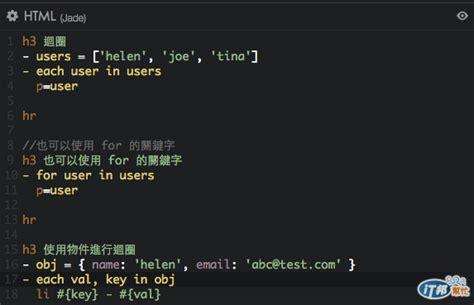 node js template engine node js 系列學習日誌 4 jade template engine 樣板引擎 上 it 邦幫忙