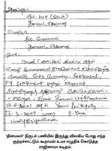 Resignation Letter Sle In Tamil Dinamalar Andhumani Ramesh Vs Dinakaran Sun Tv Uma Saga Sexual Harassment 171 Tamil News