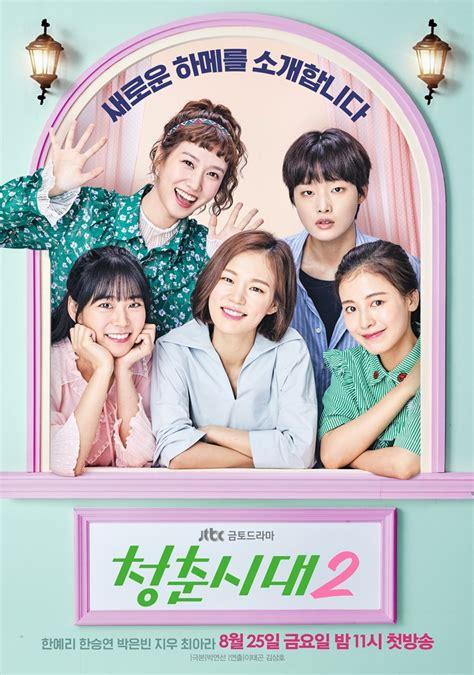 Drama Korea Age Of Youth 187 age of youth 2 187 korean drama