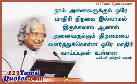 albert einstein biography pdf in tamil apj abdul kalam quotes in tamil quotesgram