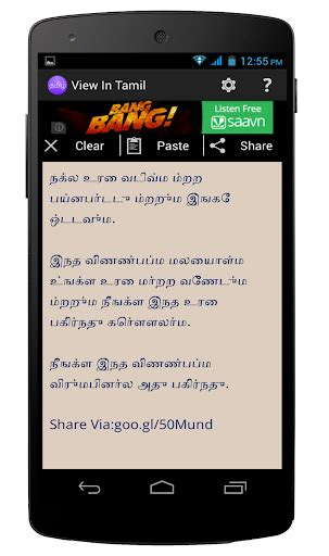 tamil android apk view in tamil font app apk free for android pc windows