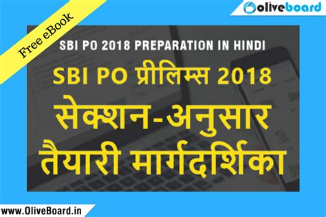 Https A Ml4t Org Mba Prep 2018 by Free Sbi Po 2018 Preparation Ebook In For
