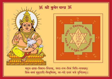 Yantra Mantra lord kubera yantra shri kubera yantra