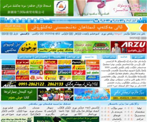 www ulinix com ulinish cn ulinix uyghur ulinix uyghur ulinix tori