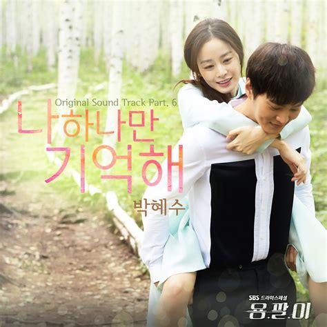 download yong pal drakorindo ost lengkap drama korea yong pal pahe simpleaja ost