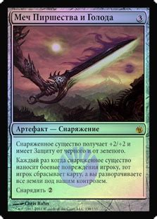 sword of feast and famine (magic card)