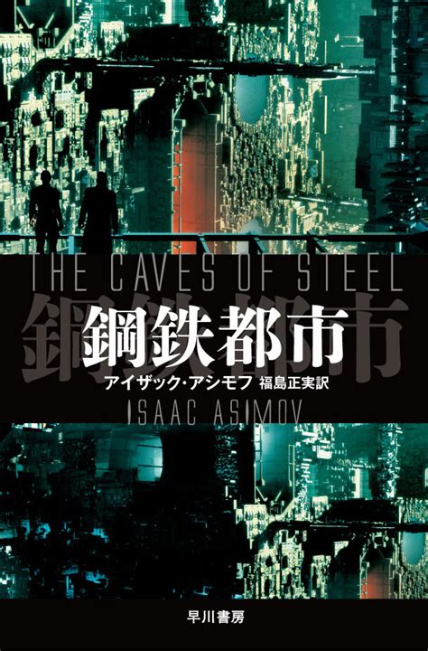 0008277761 the caves of steel caves of steel book cover by jrmalone on deviantart