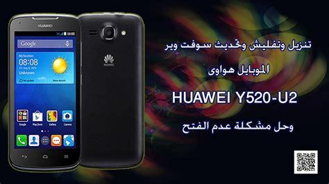 themes for huawei y520 u22 تنزيل وتفليش وتحديث سوفت وير الموبايل هواوى huawei y520