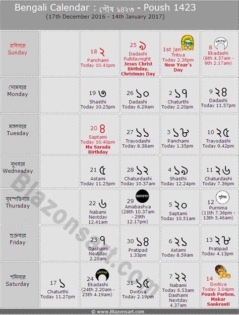 Bengali Calendar ব ল ক ল ন ড র প ষ ১৪২৩ Bengali Calendar Poush 1423