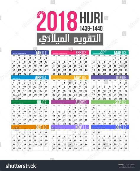 printable calendar 2018 saudi arabia islamic calendar 2018 uae seven photo